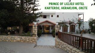 Prince of Lillies Hotel, Karteros, Crete / Принц Лилий Отель, Крит 2016(Отель Принц Лилий (Prince of Lillies), в Картеросе, Ираклион. Отель подойдёт для тех, кто ищет спокойный отдых близко..., 2016-10-16T19:06:47.000Z)
