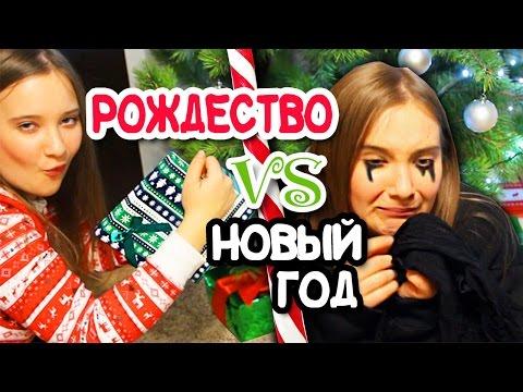 Американское Рождество VS Русский Новый Год