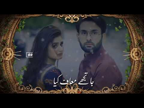 Ja Tujhe Maaf Kiya Dil Ko Thodne Wale Ll A Cute Real Love Story Song