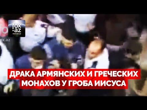 Драка армян и греков у гроба Господня - (FOX.AZ)