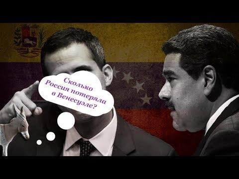 Сколько Россия потеряла в Венесуэле? | Уши машут ослом (58)
