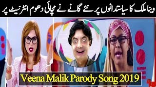 Latest Parody Song For Politicians By Veena Malik and Asad Khattak
