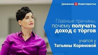 Обучение аукционам по банкротству на курсах Татьяны Коряновой