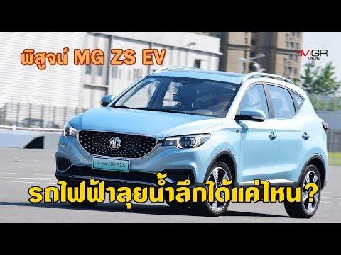 พิสูจน์ MG ZS EV รถไฟฟ้าจากจีน ลุยน้ำลึกได้แค่ไหน?