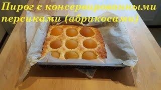 Пирог с консервированными персиками (абрикосами)