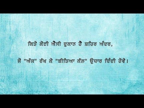 16 Best Quotes About Life Lessons | Motivational Video | Punjabi | Gagan Masoun
