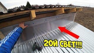 Двускатная крыша в 2 уровня! Как сделать легко и просто! Строительство своими руками