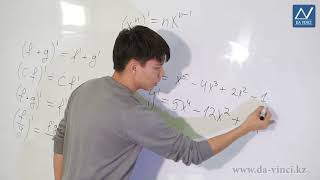 10 класс, 41 урок, Вычисление производных
