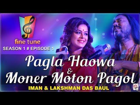 Pagla Haowa & Moner Moton Pagol- Full Episode | Iman & Lakshman Das Baul | Tunai | Fine Tune S 01