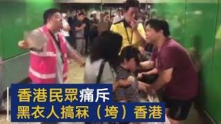 香港一名孕妇的老公痛斥黑衣人 搞冧(垮)香港!  | CCTV
