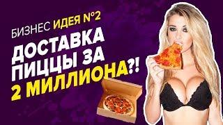 КАК ЗАРАБОТАТЬ на доставке еды. Как заработать деньги на доставке пиццы. Идеи для бизнеса №2