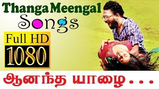 Anandha Yaalai Song | Thanga Meengal | Full HD anandha yazhai hd video song |  ஆனந்த  யாழை