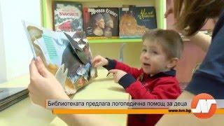 Репортаж: Библиотека предлага логопедична помощ за деца