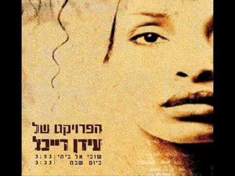 הפרויקט של עידן רייכל - שובי אל ביתי - The Idan Raichel Project