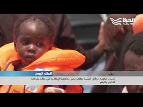 دعم تقني إيطالي لليبيا لمكافحة تهريب البشر عبر البحر المتوسط  - نشر قبل 13 ساعة