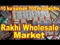 Rakhi wholesale market | Rakhi making products | Rakhi in cheap price | Pan mandi Sadar bazar..