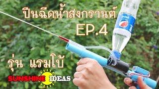 ทำปีนฉีดน้ำสงกรานต์ 2561 Ep4 รุ่น...แรมโบ้ How To Make A Rambo Water Jet  Toy