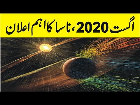 Nasa Mission To Mars -  Urdu Informations -  Mars Mission 2020