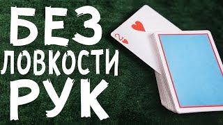 ОЧЕНЬ ПРОСТОЙ ФОКУС С КАРТАМИ / ОБУЧЕНИЕ
