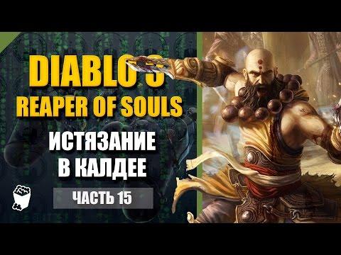 Diablo 3: Reaper of Souls #15, МОНАХ, 7 сезон, СЛОЖНОСТЬ ИСТЯЗАНИЕ, Калдей