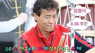 😎점팔이 각설이 😎슈트가 잘어울리는 황태자 😎3월 30일 주간😎2019 제24회 화계장터 벚꽂축제 초청공연