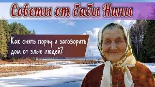 Баба Нина - Как сделать заговор - оберег дома от злых людей и снять порчу?