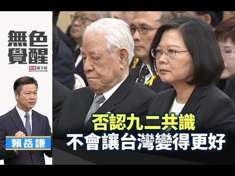 《無色覺醒》 賴岳謙 |否認九二共識 不會讓台灣變得更好|20190109