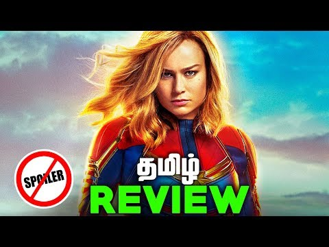 CAPTAIN MARVEL Tamil Movie Review *NO SPOILERS* (தமிழ்)