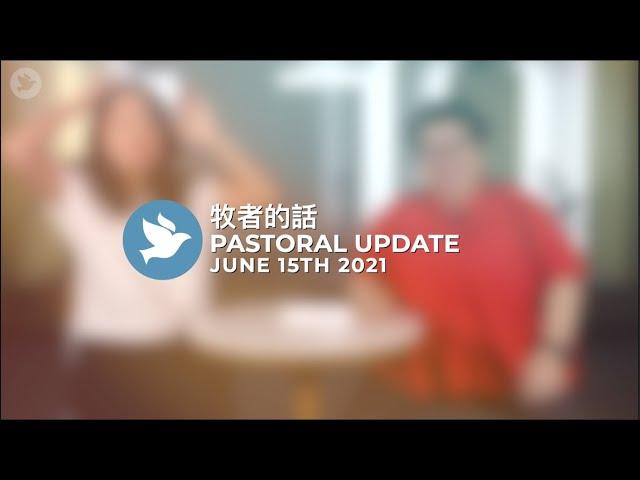 牧者的話  Pastoral Update | June 15, 2021