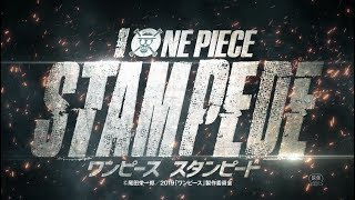『ONE PIECE STAMPEDE』特報