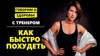 Анита Луценко рассказала главный секрет похудения, как убрать целлюлит и жир с живота