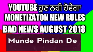 New update final decision on monetization । under review problem of youtube channel pending ।