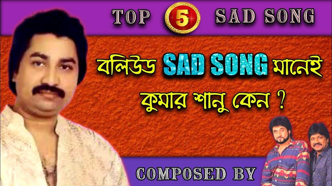 Download Kumar Sanu কেন গাইতেন Bollywood Sad song গুলি | 90s sad hindi song |Akshay Kumar