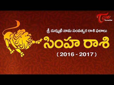 Rasi Phalalu | Durmukhi Nama Samvatsaram | Simha Rasi Yearly Predictions 2016-2017