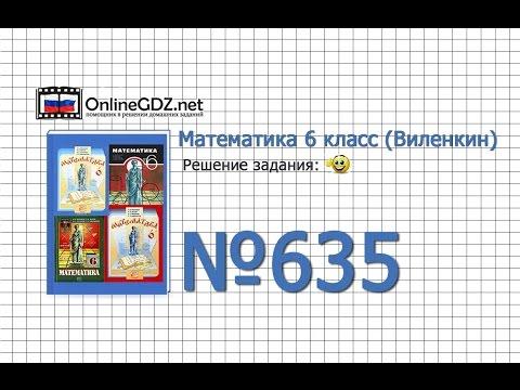 Задание № 635 (г, д, е) - Математика 6 класс (Виленкин, Жохов)