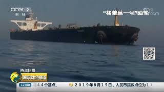 [国际财经报道]热点扫描 直布罗陀决定释放装载伊朗原油的油轮| CCTV财经