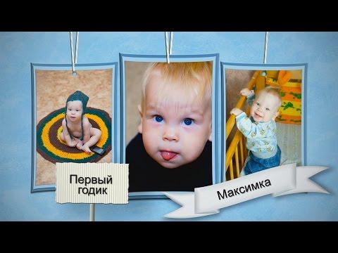 Трогательный фильм на 1 годик сыну. Монтаж семейного фильма.