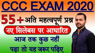 CCC 55+ Important Question Answer in hindi|CCC Exam Preparation|CCC Exam February 2020|CCC Exam
