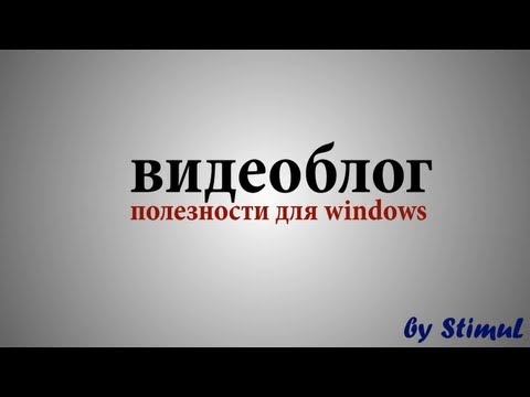 Изменить иконки на Windows 8 (8.1)