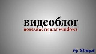 Изменить иконки на Windows 8 8.1