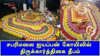 சபரிமலை ஐயப்பன் கோயிலில்  திருக்கார்த்திகை தீபம் | Thirukarthigai Dheebam | Britain Tamil Bhakthi
