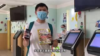 Publication Date: 2020-06-08 | Video Title: 世界龍岡學校劉德容紀念小學 6月8日
