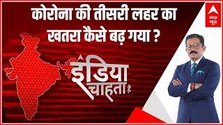 India Chahta Hai with Sumit Awasthi LIVE   कोरोना की तीसरी लहर का खतरा कैसे बढ़ गया?   Covid crisis