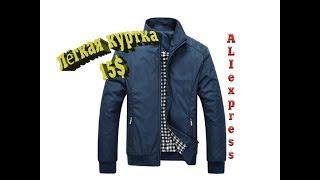 Легкая мужская куртка с АЛИЭКСПРЕСС