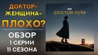 ОБЗОР 1 серии 11 сезона | ДОКТОР КТО