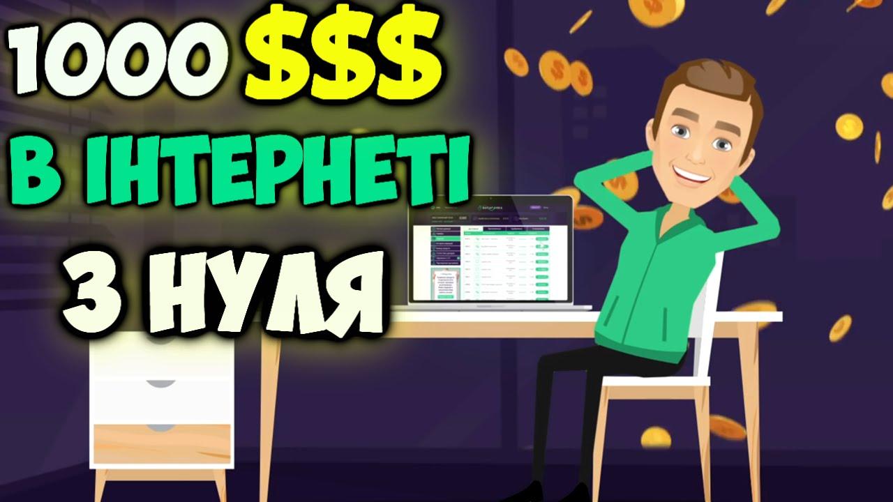 Як Заробити Гроші в Інтернеті в Україні - YouTube f3aa608b2e878
