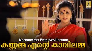 Kannamma ente kavilamma a song from Bhadre Saranam Sung by Durga Viswanath