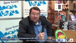 Евгений Сатановский в
