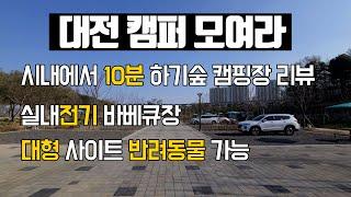 대전에서 작정하고 만든 캠핑장 솔직 리뷰 | 실내 전기…