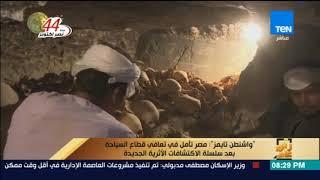 رأي عام - واشنطن تايمز: مصر تأمل في تعافي قطاع السياحة بعد سلسلة الاكتشافات الأثرية الجديدة